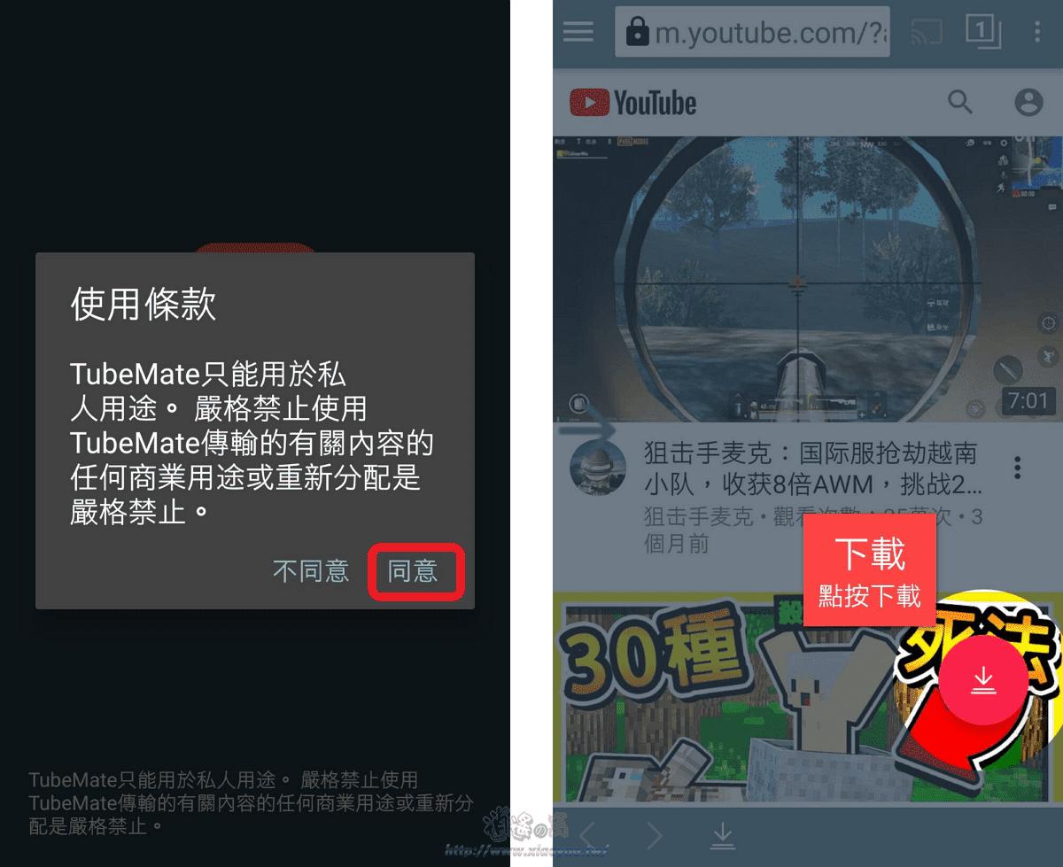 TubeMate 播放影片一鍵下載,匿名瀏覽 Instagram 限時動態的線上服務,立即就可將影片給下載回來,IG等平臺   梅問題.教學網