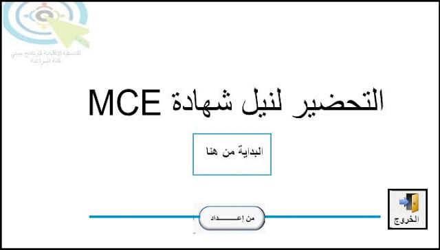 محاكي باللغة العربية استعدادا لاجتياز الامتحان الاشهادي MCE