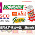 各大商场汽水价格比一比!Shandy RM30.88 | Coca-Cola RM 20.88【最新更新】