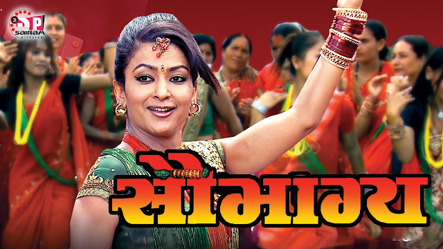 Nepali Movie – Saubhagya