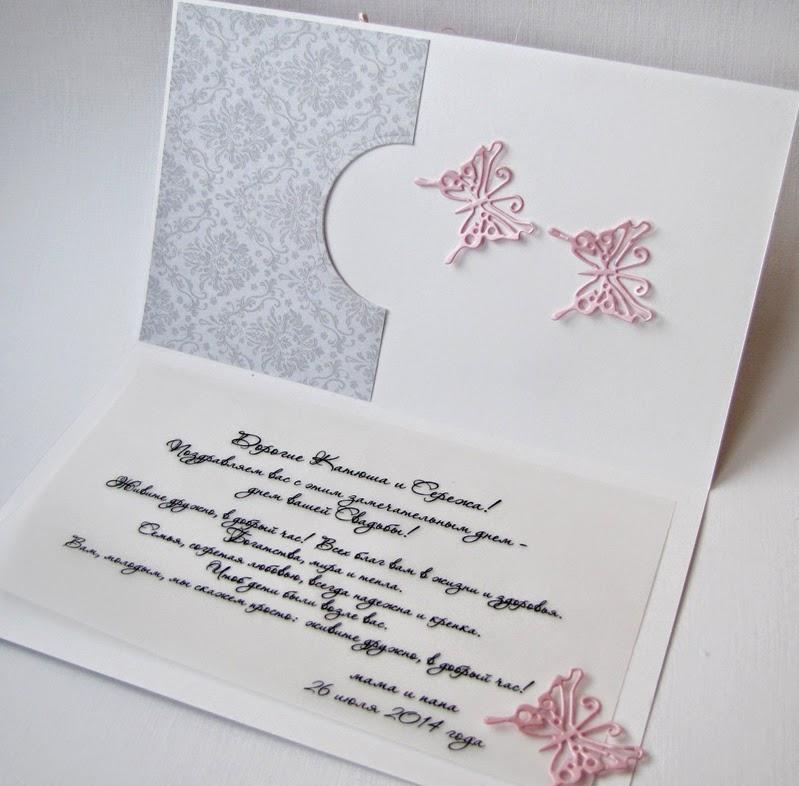 Открытки на свадьбу писать