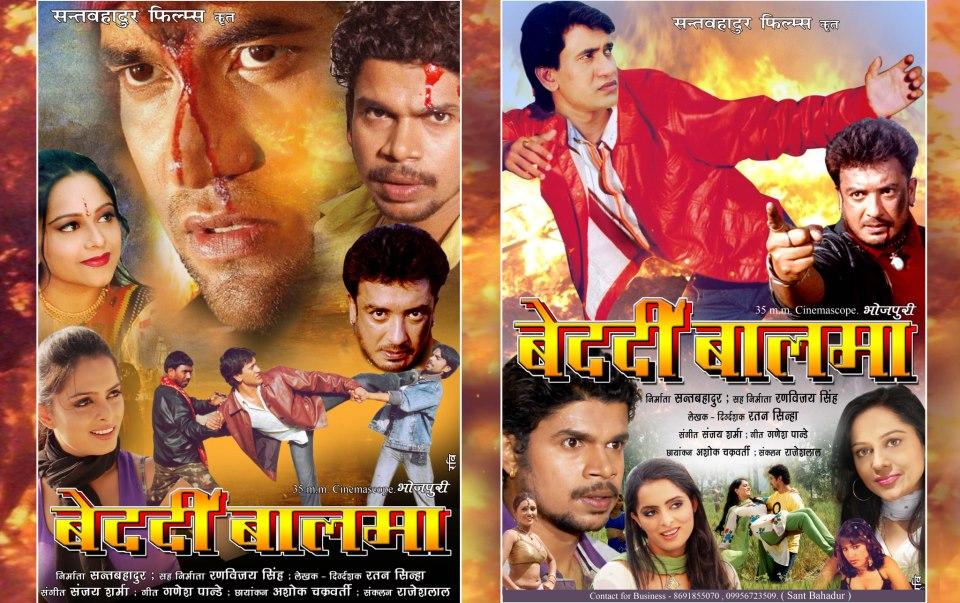 All bhojpuri movie dinesh lal yadav / Stand up comedy 14 november 2014