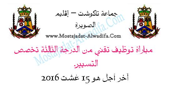 جماعة تاكوشت - إقليم الصويرة مباراة توظيف تقني من الدرجة الثالثة تخصص التسيير. آخر أجل هو 15 غشت 2016