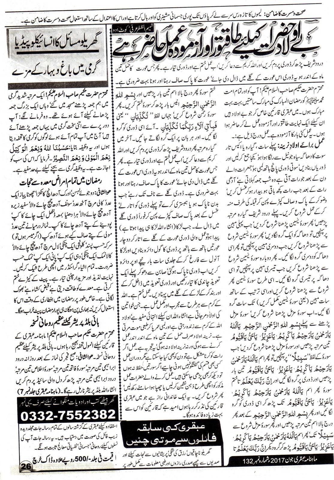 Page 26 Ubqari Magazine June 2017