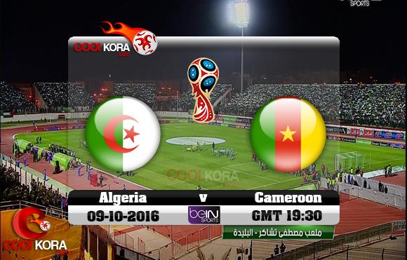 مشاهدة مباراة الجزائر والكاميرون اليوم 9-10-2016 تصفيات كأس العالم