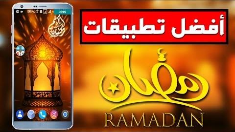 أفضل 5 تطبيقات لشهر رمضان لمساعدة المسلمين على العبادة