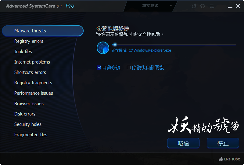 %25E5%259C%2596%25E7%2589%2587+011 - IObit Advanced SystemCare 好用的系統優化軟體