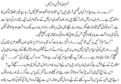 Gul Arbab Novels Urdu