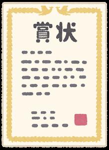 賞状のイラスト(賞状)