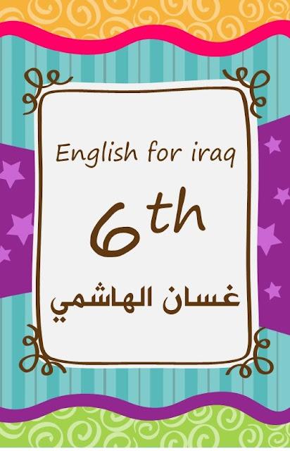 المراجعة المركزة في اللغة الأنكليزية للمبدع الأستاذ غسان الهاشمي للصف السادس الأعدادي 2017