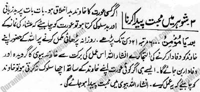 Husband Main Mohabbat Ka Wazifa