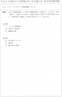埼玉 大学 教養 学部