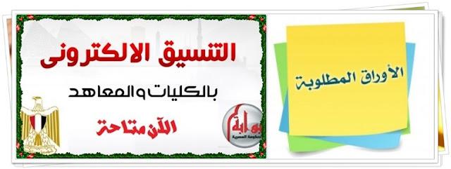 الأوراق والمستندات الرسمية للإلتحاق بالجامعات المصرية - تنسيق الثانوية العامة 2018