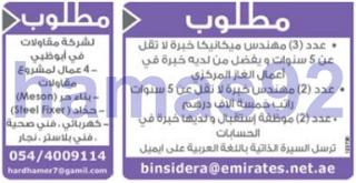 وظائف جريدة دليل الاتحاد الامارات الاحد 22-01-2017