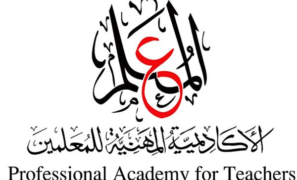 أخر اخبار مسابقة ترقيات المعلمين - اسماء المرشحين للترقية بوزارة التربية والتعليم 2020-2021 ترقيات معلم خبير - الأكاديمية المهنية للمعلمين