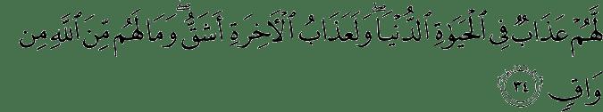 Surat Ar Ra'd Ayat 34