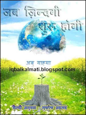 Jab Zindagi Shuru Ho Gi Hindi Translation PDF