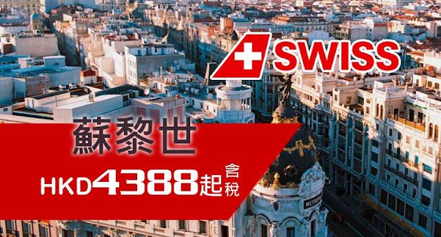 再黎優惠!瑞士航空 香港直飛蘇黎世連稅HK$4388起,12月中前出發。