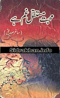 Mohabbat Mustaqil Gham Hai