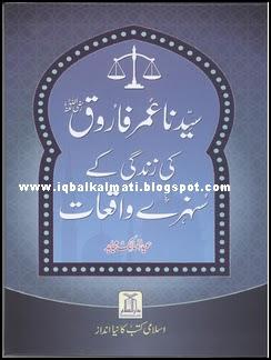 Umar Farooq ki Zindagi kay Sunehray Waqiyat