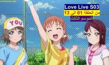Love Live S03 مجمع مشاهدة وتحميل جميع حلقات احب الحياة ! شروق الشمس الموسم الثالث من الحلقة 01 الى 13