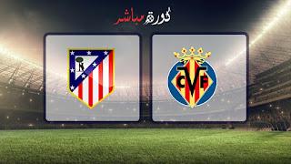 مشاهدة مباراة اتليتكو مدريد وفياريال بث مباشر 24-02-2019 الدوري الاسباني