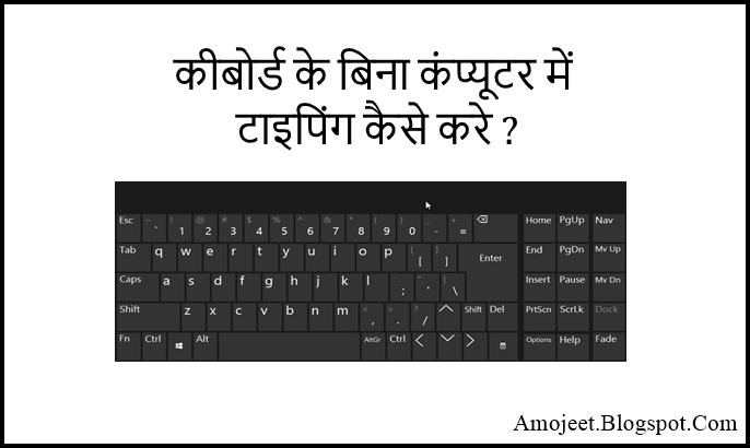 Computer-Ka-Keyboard-Khrab-Ho-Jane-Par-Computer-Typing-Kaise-Kare