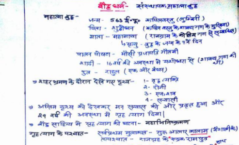 Hand Written Ancient History Notes In Hindi {PDF} - SSC, CAT