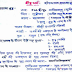 Hand Written Ancient History Notes In Hindi {PDF}