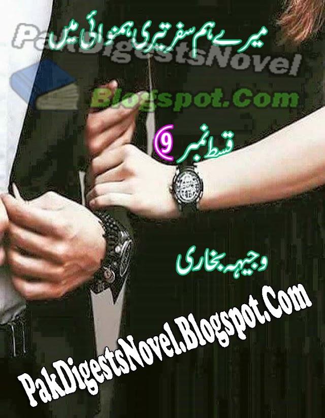 Mere Humsafar Teri Humnawaai Mein Episode 9 Novel By Wajeeha Bukhari Pdf Free Download