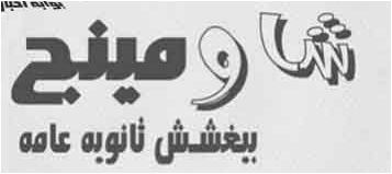 تفاصيل خبر تسريب امتحانات العربى للثانوية العامة المنعقد اليوم 4/6/2017 الاحد