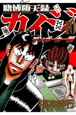 賭博堕天録カイジ ワン・ポーカー編 第01-10巻 [Tobaku Datenroku Kaiji - One Poker Hen vol 01-10] rar free download updated daily