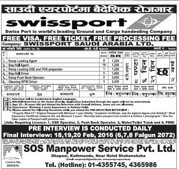 FREE VISA FREE TICKET JOBS IN SAUDI AIRPORT FOR NEPALI, SALARY RS 84,000+
