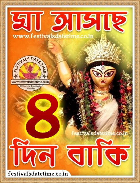 Maa Durga Asche 4 Days Left, Maa Asche 4 Din Baki Pic