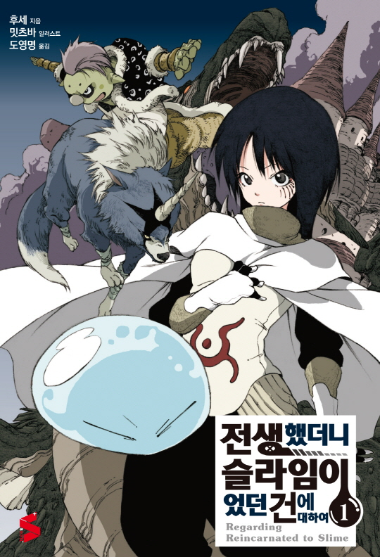 Novelas Tensei Shitara Slime Datta Ken tendrán anime en otoño