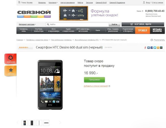 Harga HTC Desire 600,Android,Jelly Bean,Dial SIM