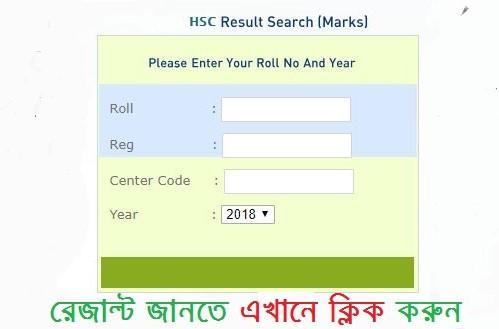 HSC Result 2018 Barisal Board | এইচ এস সি রেজাল্ট ২০১৮ বরিশাল বোর্ড