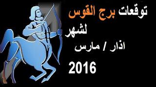توقعات برج القوس لشهر اذار/ مارس 2016