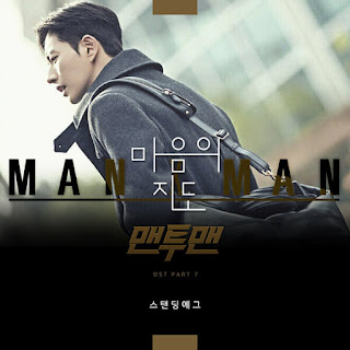 Lyric : Standing Egg - Map of Heart (마음의 지도) (OST. Man To Man)