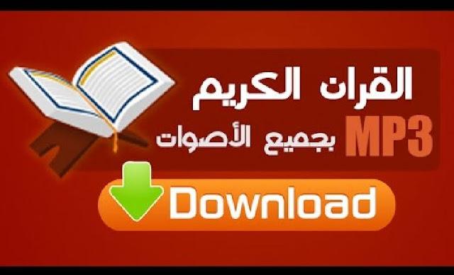 القران الكريم mp3
