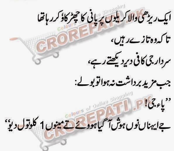 Urdu Lateefay: December 2013