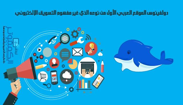 دولفينوس الموقع العربي الأول من نوعه الذي غير مفهوم التسويق الإلكتروني
