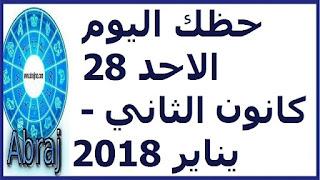 حظك اليوم الاحد 28 كانون الثاني - يناير 2018