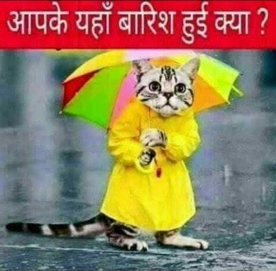 Funny Image Aapke Yaha Barish Hui Kiya ?