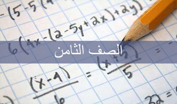 كتاب الرياضيات للصف الثامن