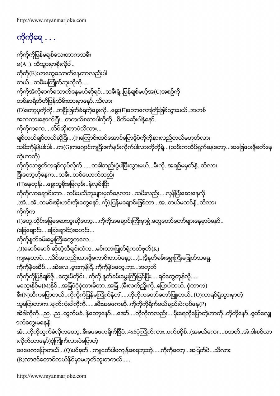 to darling ..., myanmar joke