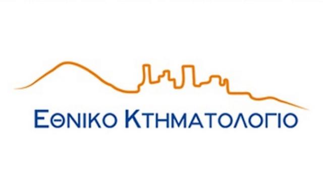 Ελληνικό Κτηματολόγιο - Ελληνικό Κτηματολόγιο - Ανακοίνωση Τύπου - 13 Δεκεμβρίου 2018 - Το Κτηματολόγιο ολοκληρώνεται: Συλλογή Δηλώσεων σε επτά ακόμα περιφερειακές ενότητες - Ανάρτηση Κτηματογράφησης και έναρξη λειτουργίας Κτηματολογικού Γραφείουολοκληρώνεται: Συλλογή Δηλώσεων σε επτά ακόμα περιφερειακές ενότητες - Ανάρτηση Κτηματογράφησης και έναρξη λειτουργίας Κτηματολογικού Γραφείου
