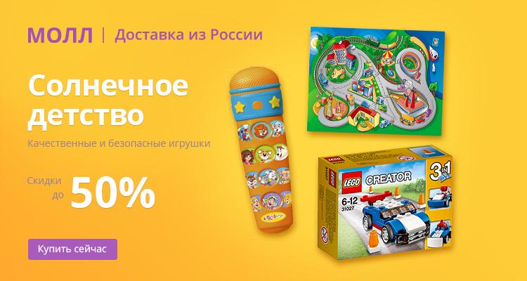 Качественные и безопасные игрушки