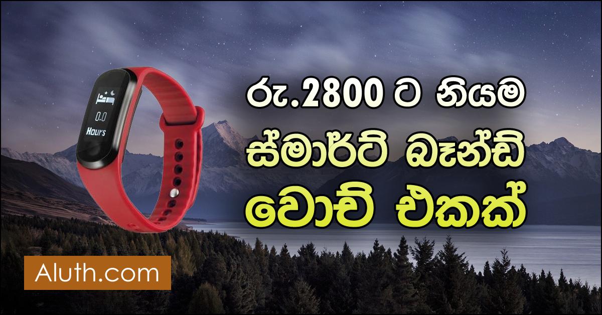 චීනයේ ඉලෙක්ට්රොනික් ස්මාර්ට් උපාංග නිපදවන නවතම සමාගමක් ලෙස Alfawise නාමය හදුන්වා දෙන්න පුළුවන්. වර්තමානයේ පවතින තරගකාරී තාක්ෂණික වෙළඳපොල අල්ලා ගැනීම සඳහා පාරිභෝගිකයින්හට අඩු මුදලට ස්මාර්ට් උපාංග හදුන්වාදීම මේ දිනවල සිදු කරනවා. එහි එක් උපාංගයක් වන්නේ මෙම Alfawise Mini 3 Smart Bracelet එකයි.