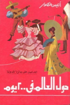 تحميل كتاب انيس منصور 200 يوم حول العالم